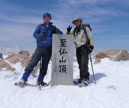 至仏山頂上